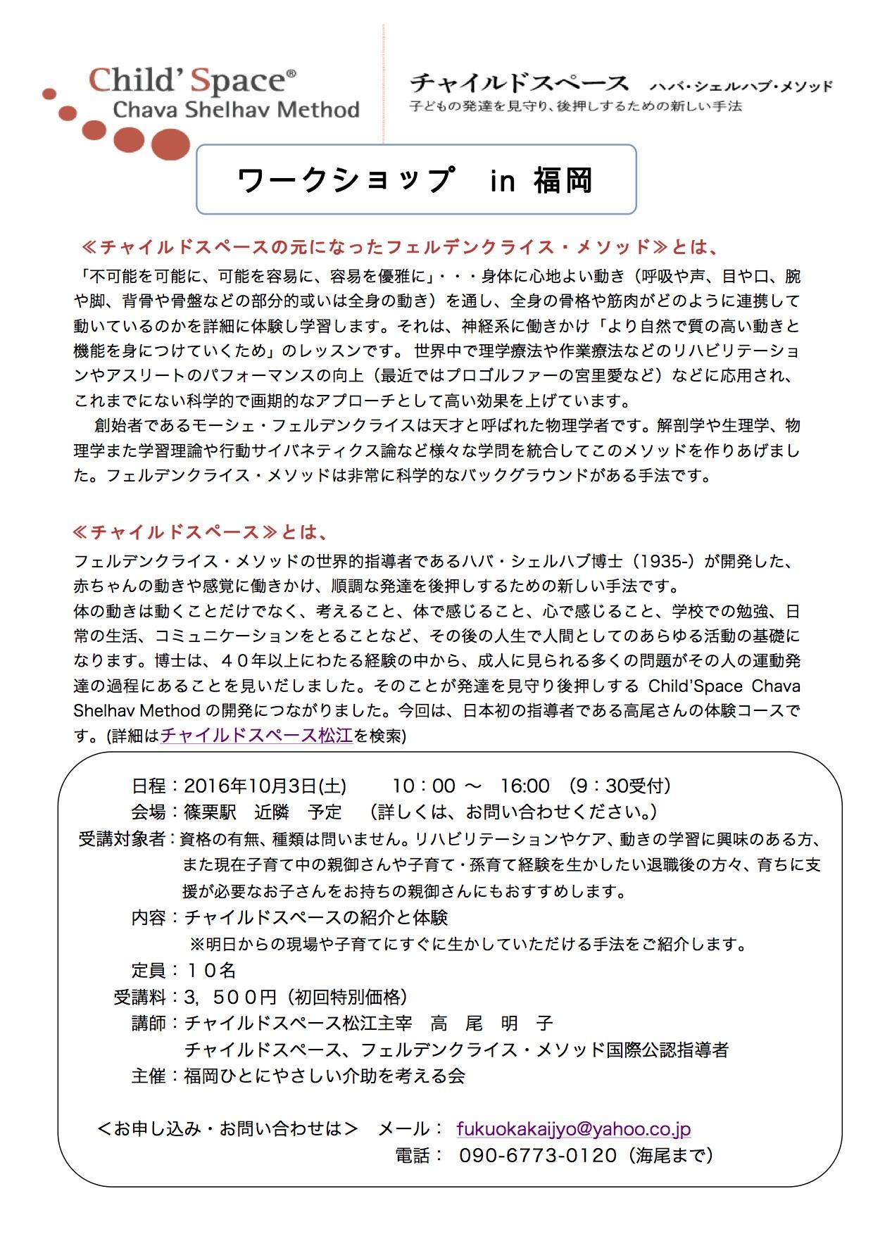 福岡151003_1